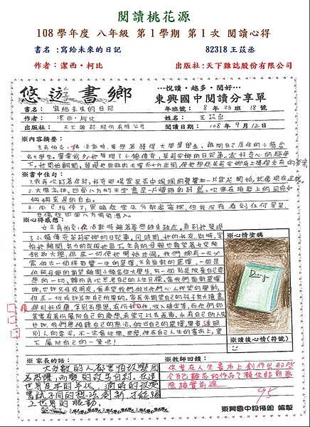 108-1-1-八年級-佳作-82318.JPG