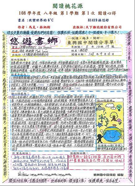 108-1-1-八年級-第一名81419.JPG