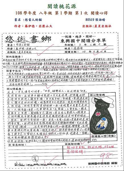 108-1-1-八年級-佳作-80519.JPG