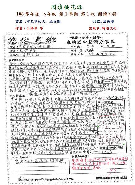 108-1-1-八年級-第二名81121.JPG