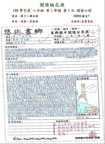 108-1-1-八年級-佳作-80926.JPG