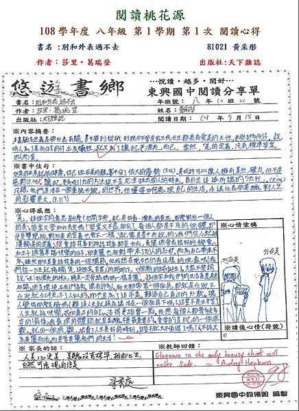 108-1-1-八年級-第三名81021.JPG