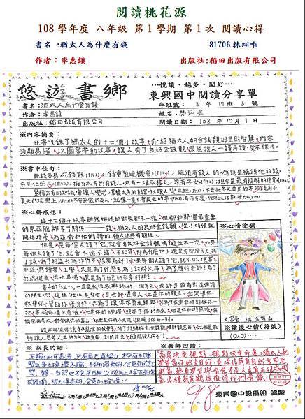 108-1-1-八年級-第三名81706.JPG