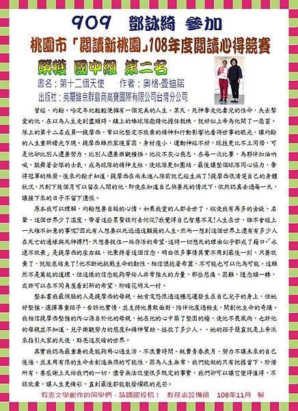 桃園市閱讀新桃園108年度閱讀心得競賽--909鄧詠綺.JPG