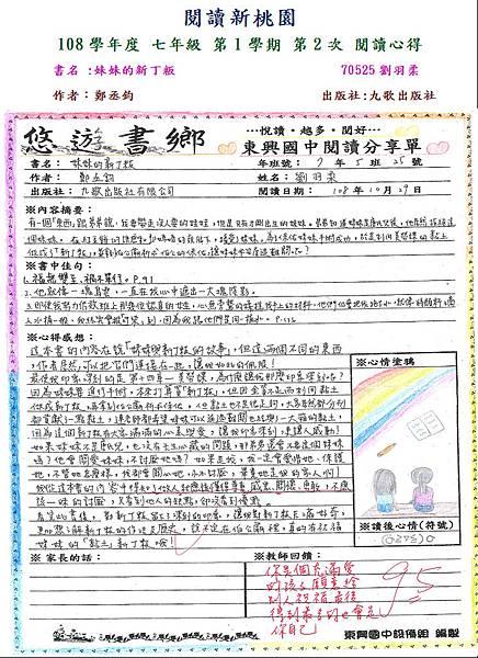108-1-2佳作-70525.JPG