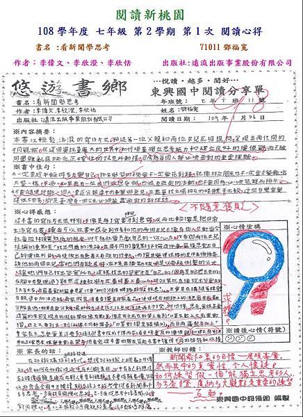 108-2-1第二名71011.JPG