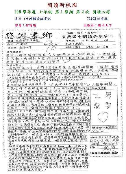 109-1-2第三名72402.JPG