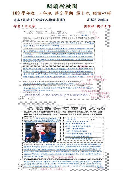 109-2-1-佳作-81826.JPG