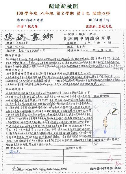 109-2-1-佳作-81924.JPG