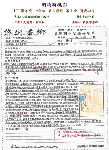 109-2-1-佳作-70218.JPG