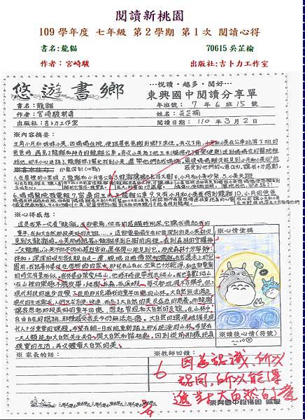 109-2-1-佳作-70615.JPG