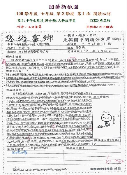 109-2-1-佳作-72325.JPG