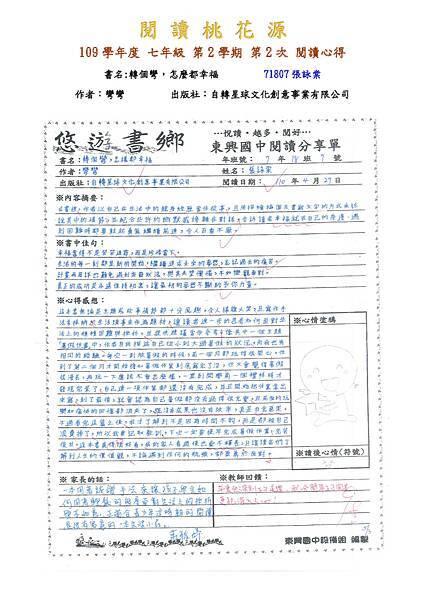 閱讀桃花源_010.jpg