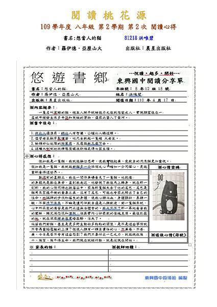 閱讀桃花源_019.jpg