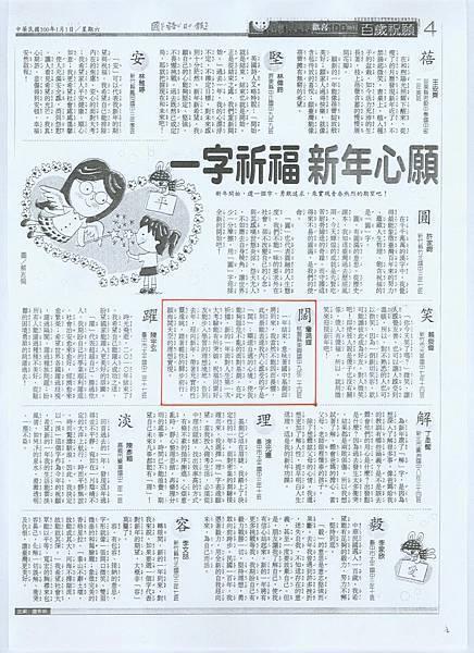 國語日報-詹鴻輝.jpg