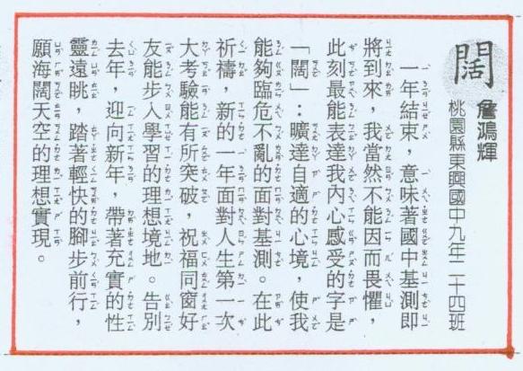 國語日報-詹鴻輝1.jpg