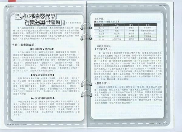 第八屆桃青文學獎-陳柔蓁何畇蓁1.jpg