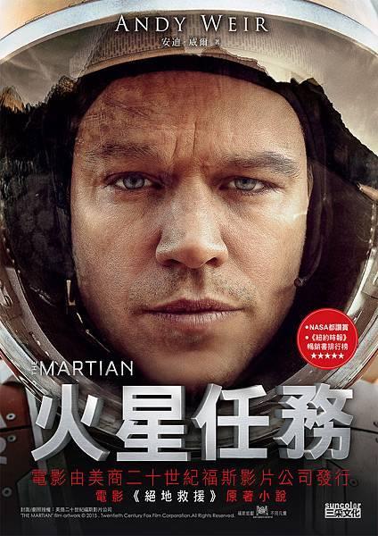 0819火星任務電影版書封大
