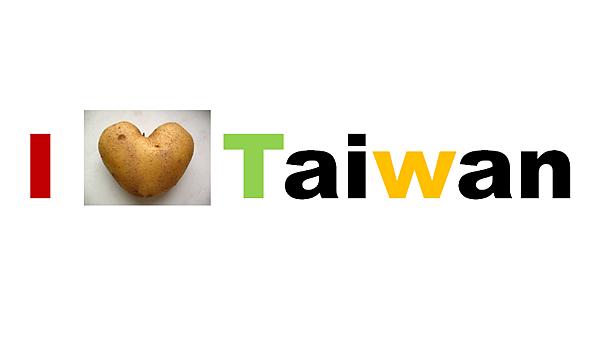 i love taiwan-1