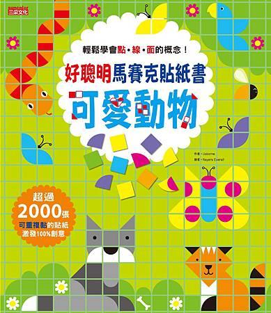 馬賽克貼紙書-可愛動物
