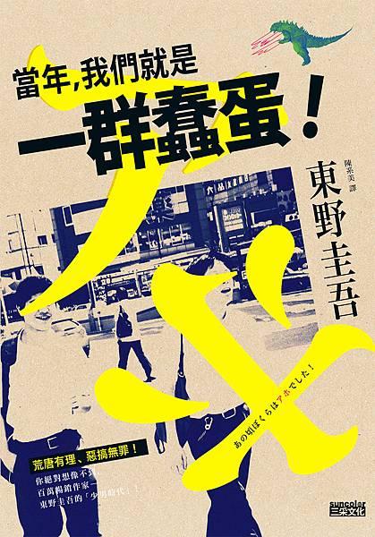 151207-東野圭吾-文-圖4