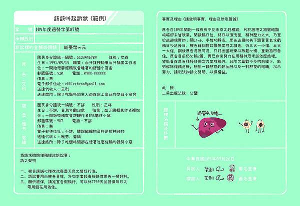 p167-訴狀範例(跨頁).jpg
