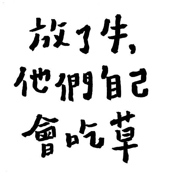 封面手寫字02
