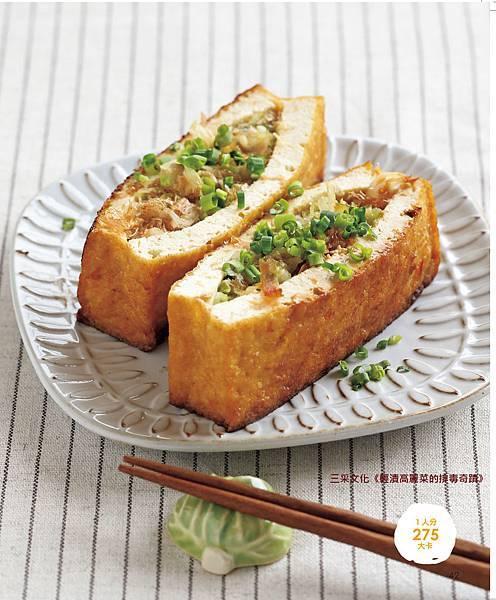 香煎油豆腐鑲高麗菜.jpg