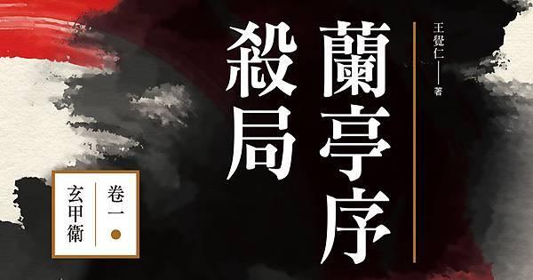 readmoo_蘭亭序殺局BN.jpg
