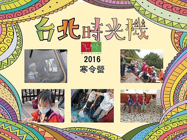 台北時光機部落格-07.jpg