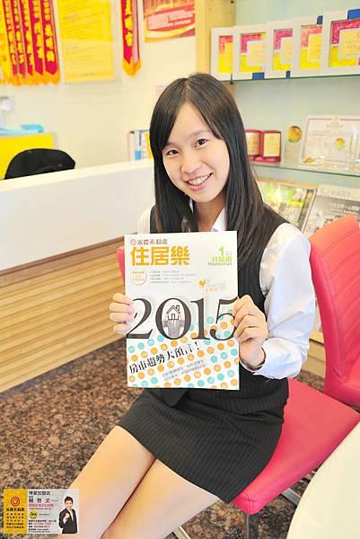 2015年 1月份 2015房市趨勢大預言!