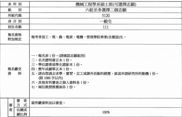 台大機械工程所甄試簡章