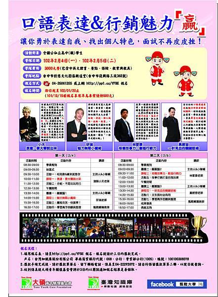 20120204~0205 口語表達&行銷魅力「贏」
