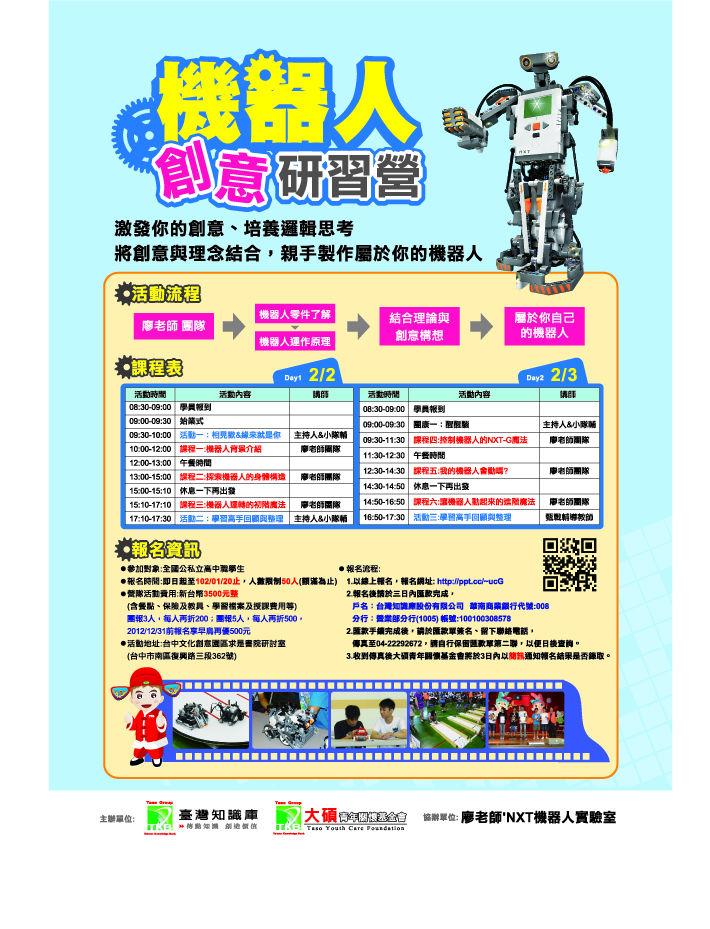 20130202~0203 機器人創意研習營