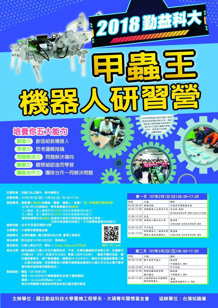 2017082129241963-勤益科大甲蟲王機器人研習營海報-01.jpg