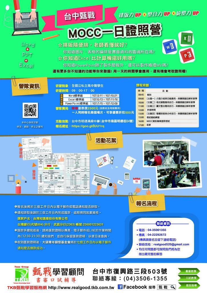 台中甄戰MOCC營隊110-01.jpg
