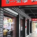0912 本日餐廳精選 百八魚場