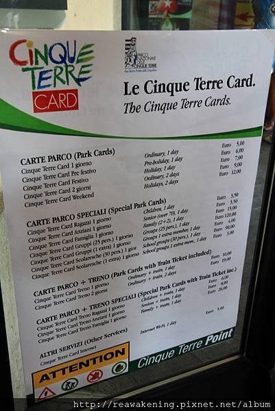 0812 五漁村健行卡2011年票價