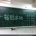 110924 請超有才華的可愛學生幫我畫的黑板