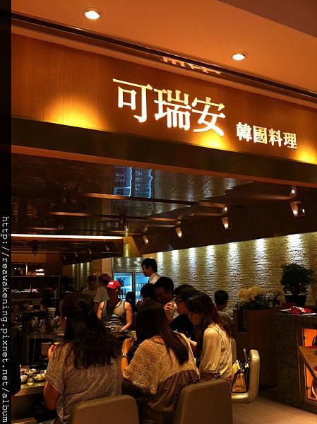 110522 中級班家訪--可瑞安韓國料理