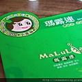120227 據說在台中很有名的瑪露連仙草連鎖店