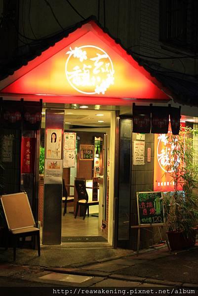 120726 玄馥日本料理--店門口