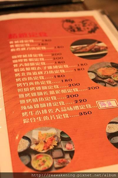120726 玄馥日本料理--菜單2