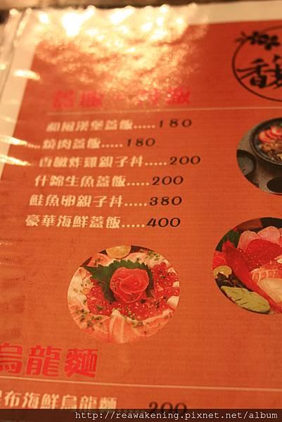 120726 玄馥日本料理--菜單3