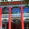 082012 博物館入口