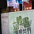 082012 立體書的異想世界展覽
