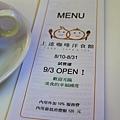 082012 上達咖啡洋食館