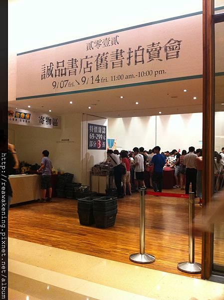 2012_09_11 誠品二手書展