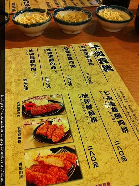 2012_08_10 Menu1