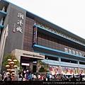 喜宴地點: 潮港城
